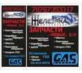 Авторазбор в Симферополе – «Железяка Крым»: всегда широкий выбор запчастей! - Ремонт и сервис легковых авто в Симферополе