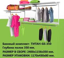Гардеробная система Titan GS-350 Симферополь - Мебель для спальни в Симферополе