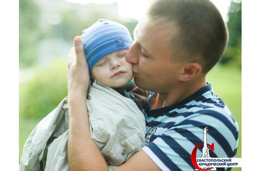 Установление отцовства, фото — «Реклама Севастополя»