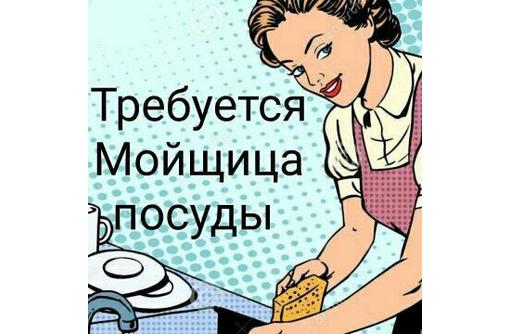 Требуются МОЙЩИЦЫ ПОСУДЫ (кухонные работники) - Бары / рестораны / общепит в Севастополе