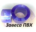 Защитные ПВХ Шторы (Силиконовые). - Продажа в Симферополе