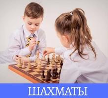 Шахматы. От 5 лет. Идёт набор - Детские развивающие центры в Севастополе
