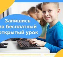 Программирование для детей в Бахчисарае. «КодКласс» - Курсы учебные в Бахчисарае