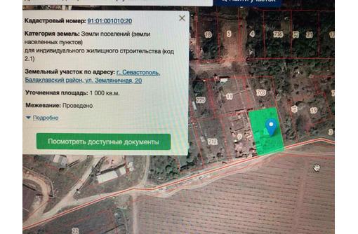 Участок в Балаклаве 10 соток ИЖС  ровный, фото — «Реклама Севастополя»