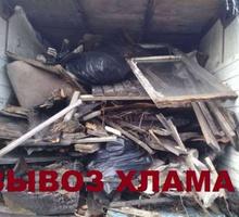 Вывоз хлама, мусора из квартиры, дома и гаража - Вывоз мусора в Севастополе
