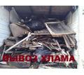 Вывоз хлама, мусора из квартиры, дома и гаража - Грузовые перевозки в Севастополе