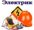 Электротехнические работы. Диагностика электропроводки - Электрика в Крыму