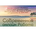 Менеджер, частичная занятость (работа, подработка) - Менеджеры по продажам, сбыт, опт в Армянске