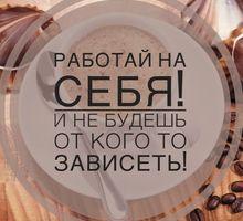 Администратор интернет-магазина (без опыта) - Работа на дому в Белогорске