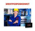 Электроэрозионист с опытом работы - Рабочие специальности, производство в Севастополе