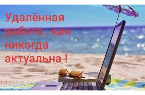 Требуется девушка для работы в сети - Работа на дому в Севастополе