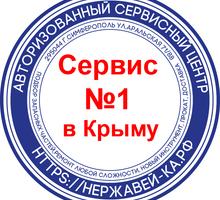 Инженер-механик - Сервис и быт / домашний персонал в Симферополе