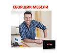 Сборщик кухонной мебели - Рабочие специальности, производство в Крыму