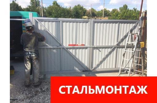 Откатные и распашные ворота заборы из проф настила, навесы, лестницы, ограждения - Заборы, ворота в Севастополе