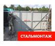 Откатные и распашные ворота заборы из проф настила, навесы, лестницы, ограждения, фото — «Реклама Севастополя»