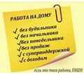 Консультант (удаленно) - Работа на дому в Симферополе