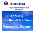 Кровля, фасадные системы в Евпатории – компания «Экском»: надежный партнер! - Кровельные материалы в Евпатории