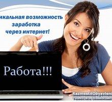 Администратор(удалённо) - Без опыта работы в Черноморском