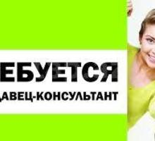 Продавец-консультант косметики - Красота, фитнес, спорт в Евпатории