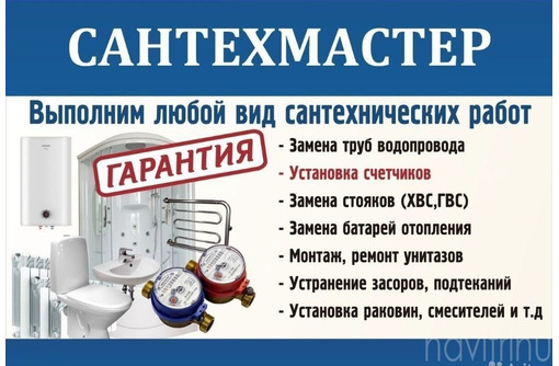 Сантехник Отопление Водопровод, фото — «Реклама Евпатории»