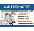 Сантехник Отопление Водопровод - Сантехника, канализация, водопровод в Крыму