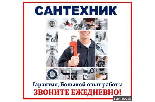 Сантехник Быстро и Качественно Установка, фото — «Реклама Евпатории»