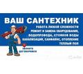 Сантехнические работы всех видов - Сантехника, канализация, водопровод в Евпатории