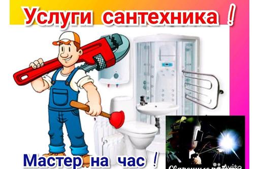 Ваш Сантехник, фото — «Реклама Евпатории»