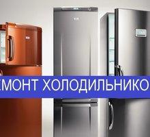 Ремонт холодильников, всех марок и неисправностей. - Ремонт техники в Феодосии