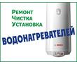 Ремонт чистка бойлера, фото — «Реклама Керчи»