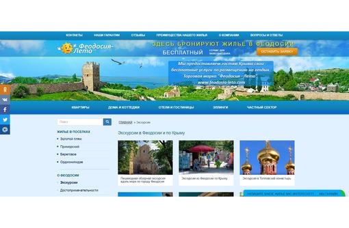 Продам готовый и раскрученный сайт на тему отдых и аренда жилья - Бизнес и деловые услуги в Феодосии