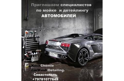 Автомойщики/Детейлеры 45 000 руб, фото — «Реклама Севастополя»