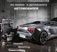 Автомойщики/Детейлеры 55 000 руб - Рабочие специальности, производство в Севастополе