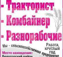 Предприятию на постоянную работу требуются: -- Комбайнер - Сельское хозяйство, агробизнес в Белогорске