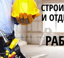 Срочно нужны отделочники! - Строительство, архитектура в Севастополе