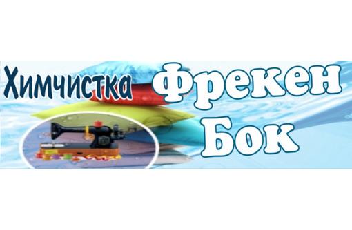 Все виды химчистки, любой текстиль, реставрация подушек в Черноморском – идеальный результат! - Клининговые услуги в Черноморском