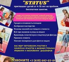Приглашаем Ваших детей от 4-х лет на пробное, бесплатное занятие в модельную студию - Детские развивающие центры в Симферополе