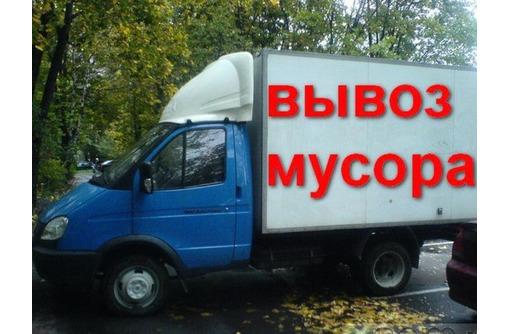 Вывоз строительного мусора , грунта, хлама. Демонтажные работы. Разнорабочие - Вывоз мусора в Севастополе