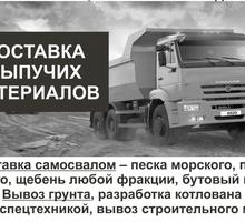 Услуги экскаватора, самосвала, гидромолота, вывоз мусора в Ялте. Сыпучие стройматериалы. - Вывоз мусора в Крыму