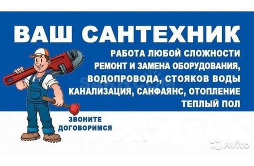 Сантехник Специалист со стажем 10 лет, фото — «Реклама Евпатории»