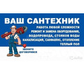 Сантехник Специалист со стажем 10 лет - Сантехника, канализация, водопровод в Крыму