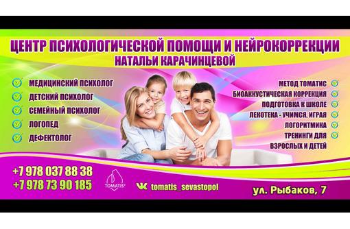 Центр психологической помощи и нейрокоррекции Натальи Карачинцевой., фото — «Реклама Севастополя»