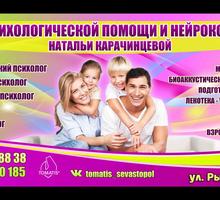 Центр психологической помощи и нейрокоррекции Натальи Карачинцевой. - Психологическая помощь в Севастополе