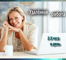 Подработка из дома через интернет - Менеджеры по продажам, сбыт, опт в Белогорске