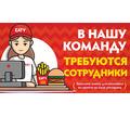 В рестораны быстрого питания EATY  требуются: работник кухни, работник кассы. - Бары / рестораны / общепит в Крыму