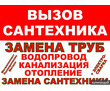 Сантехник дешевле всех, фото — «Реклама Евпатории»