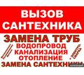 Сантехник дешевле всех - Сантехника, канализация, водопровод в Крыму
