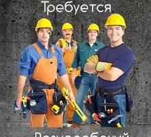 Требуется  разнорабочие  для работы в Белогорске - Рабочие специальности, производство в Белогорске