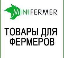 Товары для фермеров в Симферополе и Крыму – «Минифермер» - Сельхоз животные в Симферополе