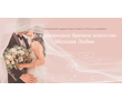 """Международное брачное агентство """"МЕЛОДИЯ ЛЮБВИ"""", фото — «Реклама Севастополя»"""